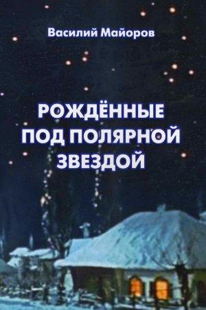 Рождённые под полярной звездой